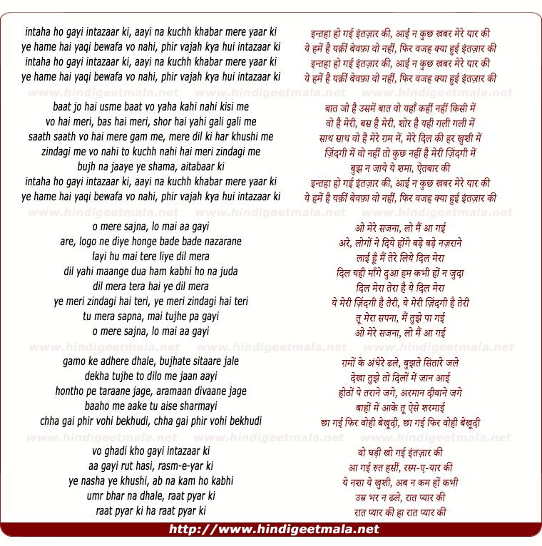 lyrics of song Intahaa Ho Gai Intazaar Ki