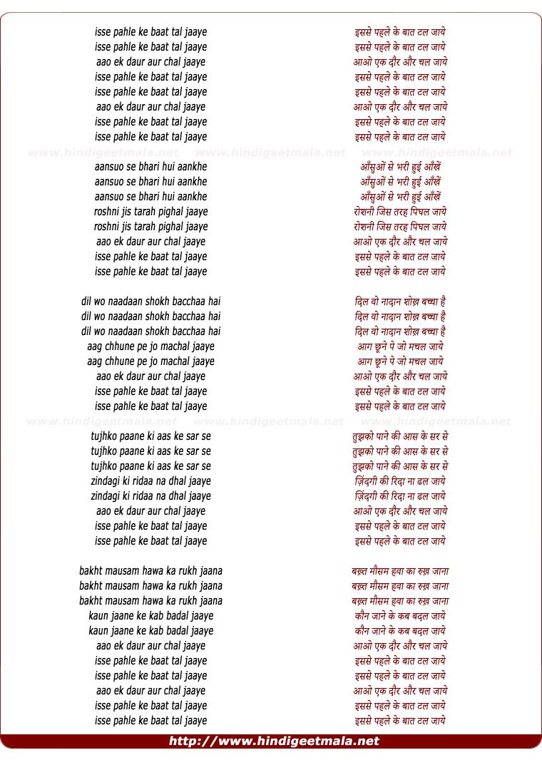 lyrics of song Isase Pahale Ke Baat Tal Jaaye