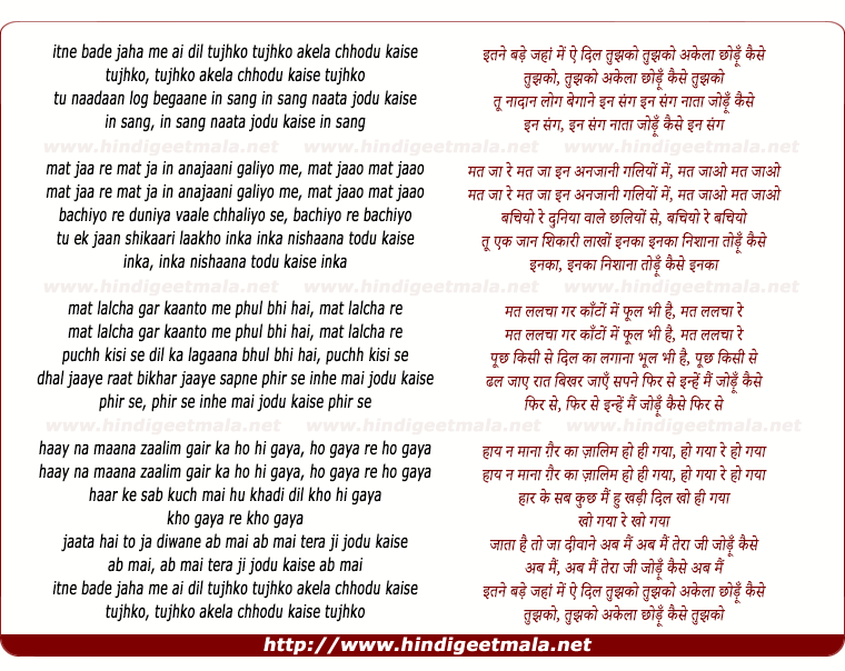 lyrics of song Itae Bade Jaha Me, Ai Dil Tujhko Akela Chhodu Kaise