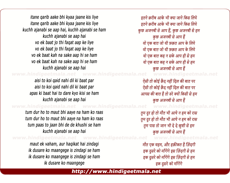 lyrics of song Itane Qarib Aa Ke Bhi Na Jaane Kis Liye
