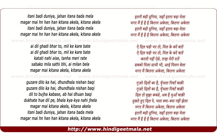 lyrics of song Itani Badi Duniyaa Jahaan Itanaa Badaa Melaa