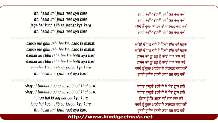 lyrics of song Itani Hasin Itani Javaan Raat Kyaa Karen