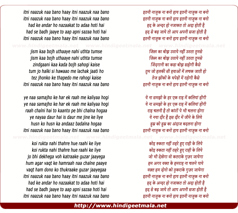 lyrics of song Itani Naazuk Na Bano Haay