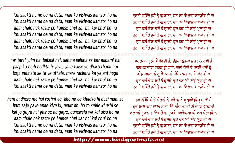 lyrics of song Itani Shakti Hamen De Na Daataa
