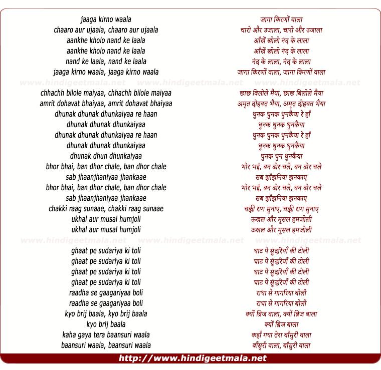 lyrics of song Jaga Kirno Wala Charo Aur Ujala