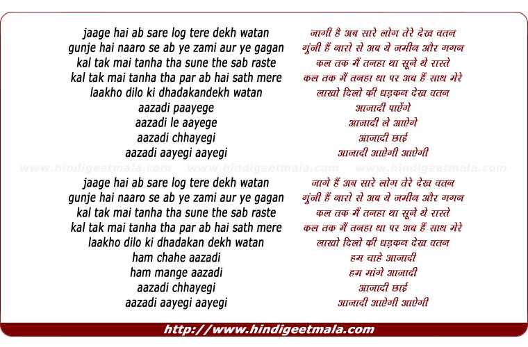 lyrics of song Jaage Hain Ab Saare