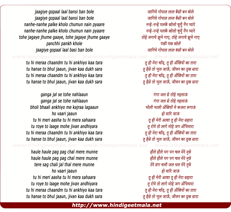 lyrics of song Jaagiye Gopaal Laal Bansi Ban Bole