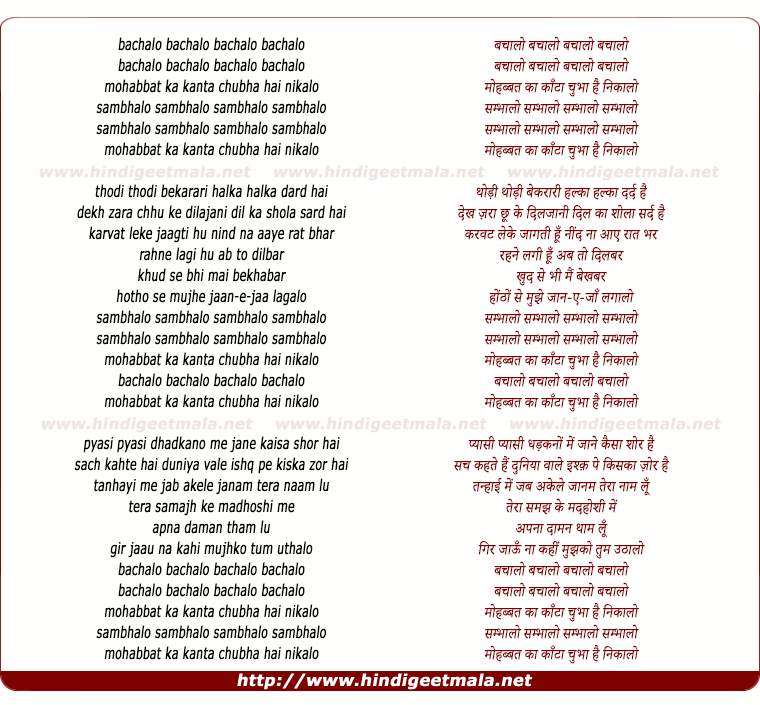 lyrics of song Muhabbat Kaa Kaantaa Chubhaa Hai