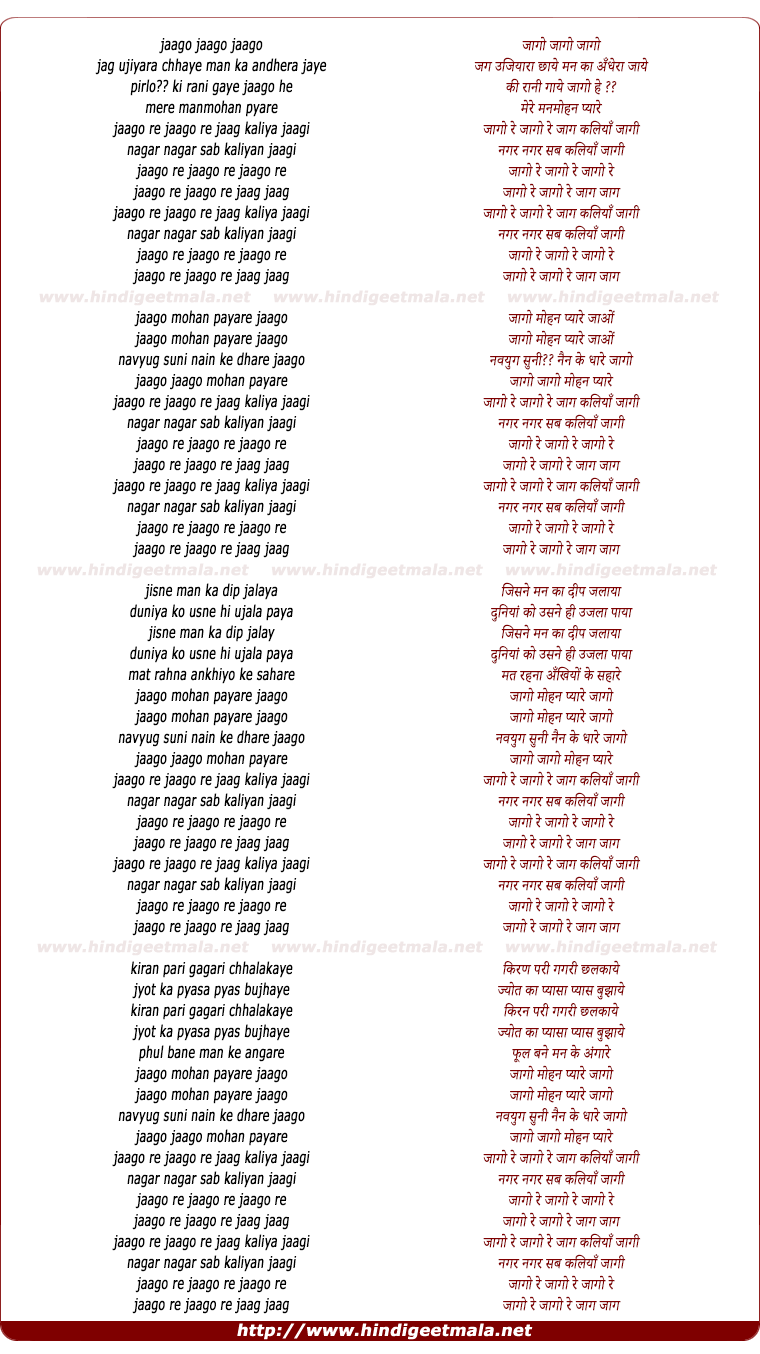 lyrics of song Jaago Mohan Pyaare