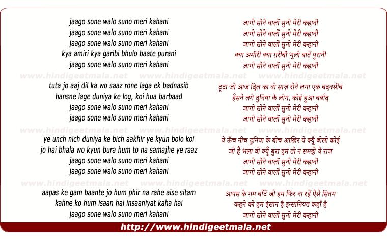 lyrics of song Jago Sone Valo Suno Meri Kahani