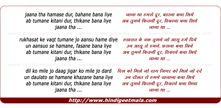 lyrics of song Jaanaa Thaa Hamase Dur Bahaane Banaa Liye