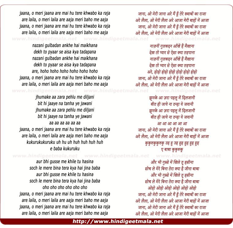 lyrics of song Jaanaan O Meri Jaanaan Are Main Hun Tere Kvaabon Kaa Raajaa