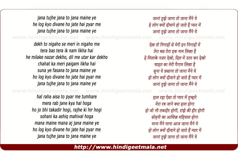 lyrics of song Jaanaan Tujhe Jaanaa To Jaanaa Mainne Ye