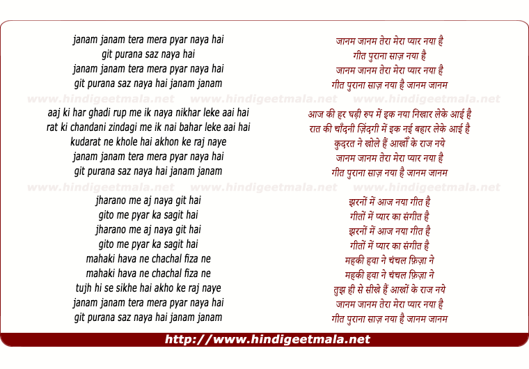 lyrics of song Jaanam Jaanam Tera Mera Pyaar Naya Hai
