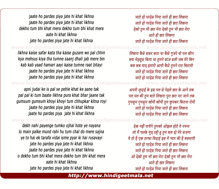 lyrics of song Jaate Ho Parades Piyaa Jaate Hi Khat Likhanaa