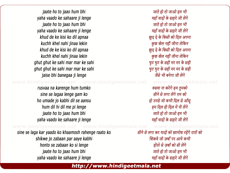 lyrics of song Jaate Ho To Jaao Ham Bhi Yahaan