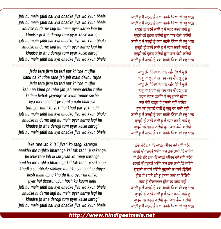 lyrics of song Jaati Hu Main Jaldi Hai Kya