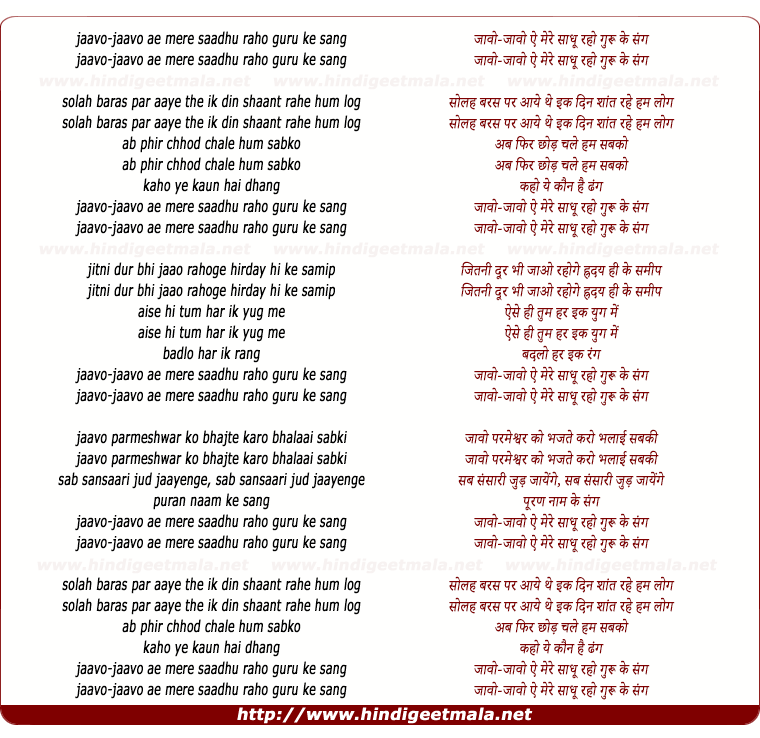 lyrics of song Jaavo Jaavo E Mere Saadhu Raho Guru Ke Sang