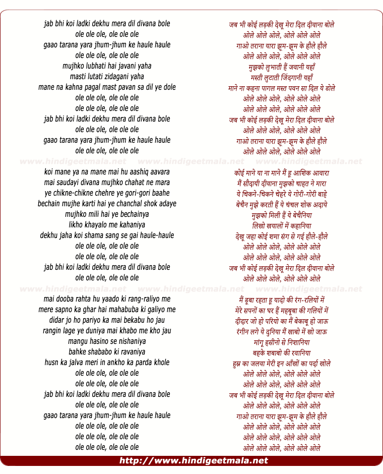 lyrics of song Jab Bhi Koi Ladki Dekhu, Ole Ole Ole