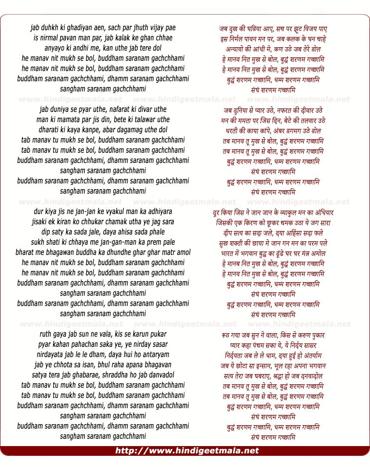 lyrics of song Buddham Sharanam Gachchhami