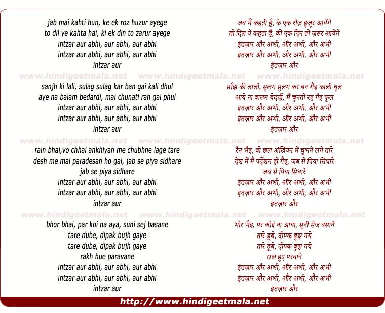 lyrics of song Jab Main Kahati Hun