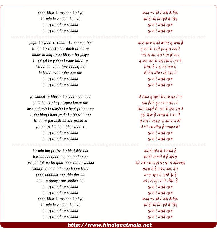 lyrics of song Jagat Bhar Ki Roshani Ke Liye, Suraj Re Tu Jalate Rahanaa