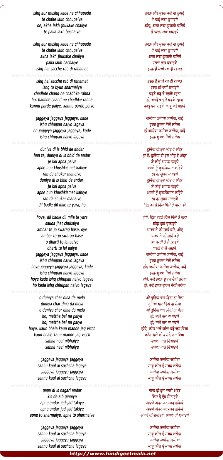 lyrics of song Jaggeyaa Kade Ishq Chhupan Naiyon Lageyaa