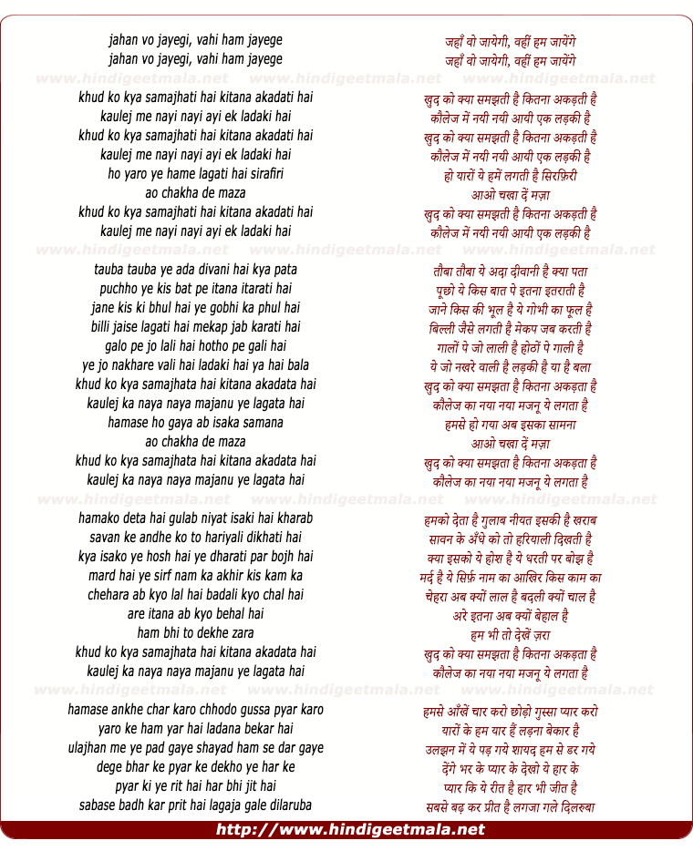 lyrics of song Jahaan Vo Jaayegi, Khud Ko Kyaa Samajhati Hai