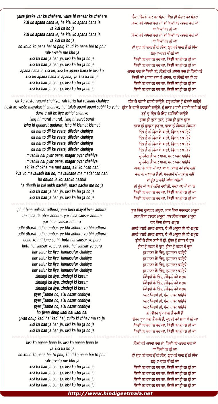 lyrics of song Jaisaa Jisake Yaar Kaa Cheharaa