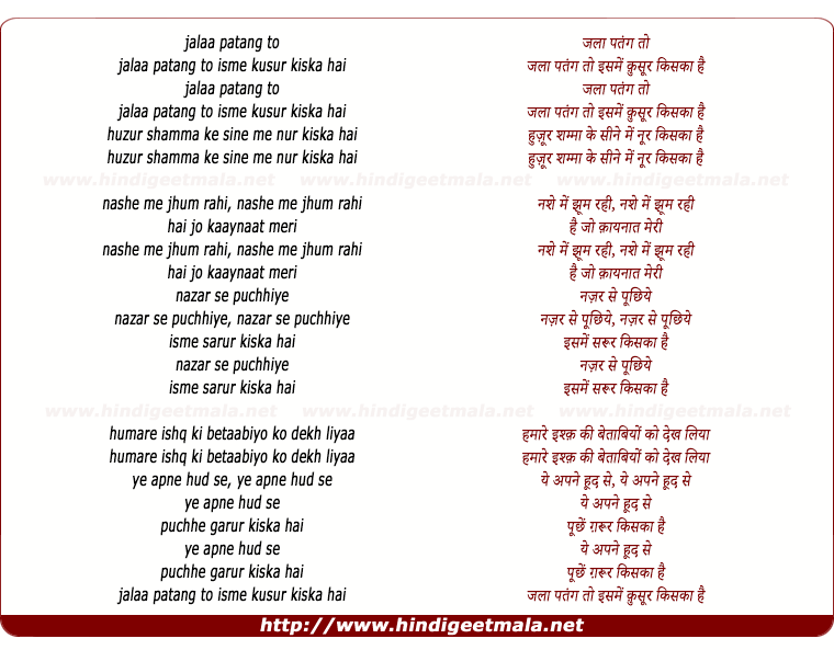 lyrics of song Jalaa Patang To Isamen Qusur Kisakaa Hai