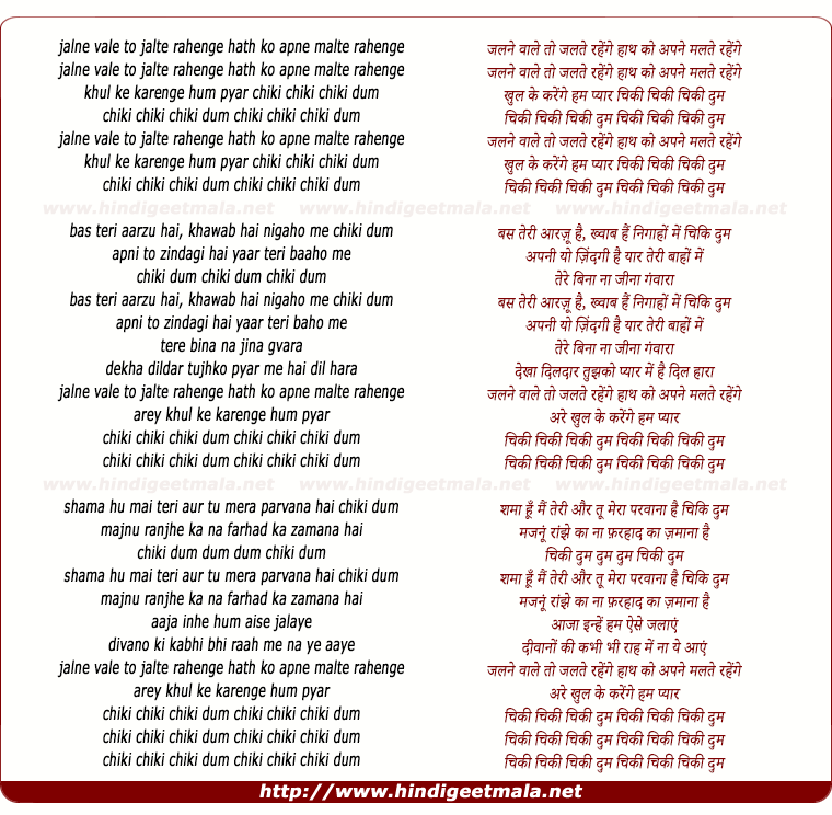 lyrics of song Jalane Vaale To Jalate Rahenge