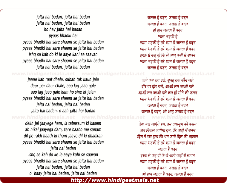 lyrics of song Jalataa Hai Badan