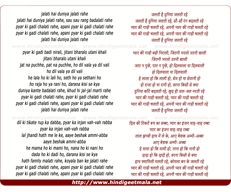lyrics of song Jalati Hai Duniyaa, Pyaar Ki Gaadi Chalati Rahe