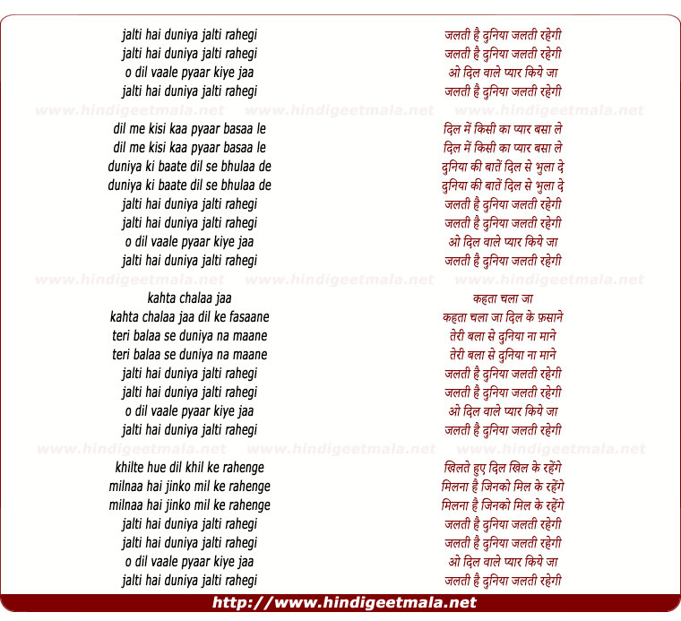 lyrics of song Jalati Hai Duniyaa Jalati Rahegi