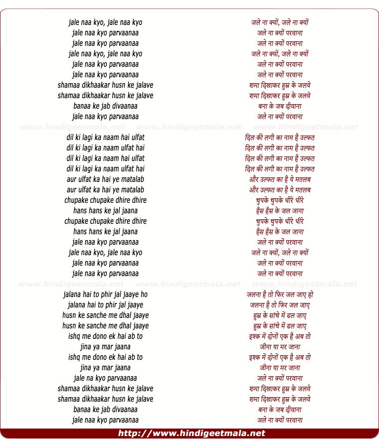 lyrics of song Jale Naa Kyo Paravana