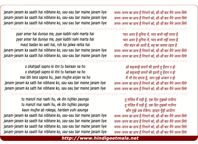 lyrics of song Janam Janam Kaa Saath Hai Nibhaane Ko