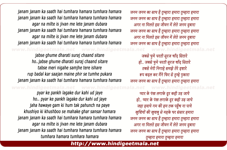 lyrics of song Janam Janam Ka Sath Hai Tumhara Hamara