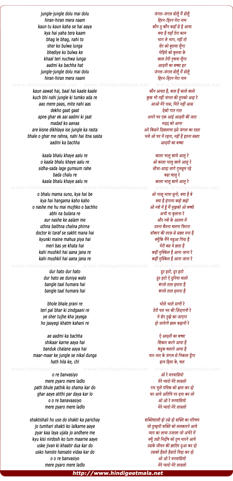 lyrics of song Jangal Jangal Dolun Main Dollun