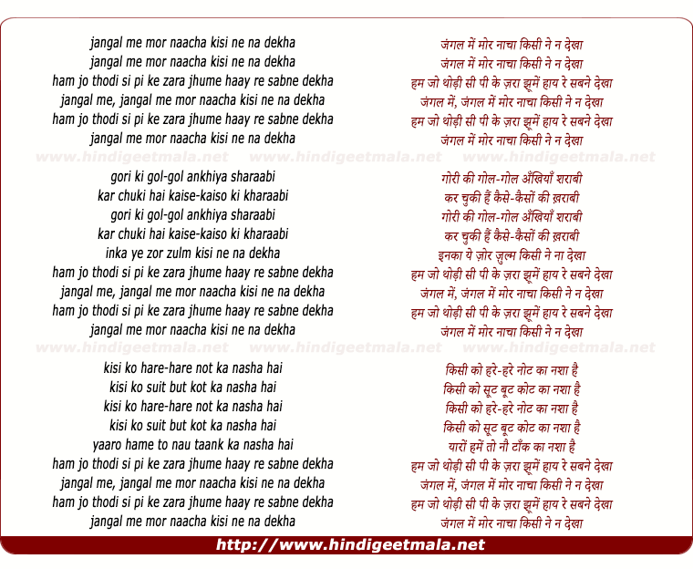lyrics of song Jangal Men Mor Naachaa Kisi Ne Na Dekhaa