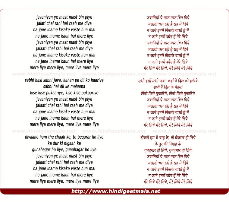 lyrics of song Javaaniyaan Ye Mast Mast Bin Piye