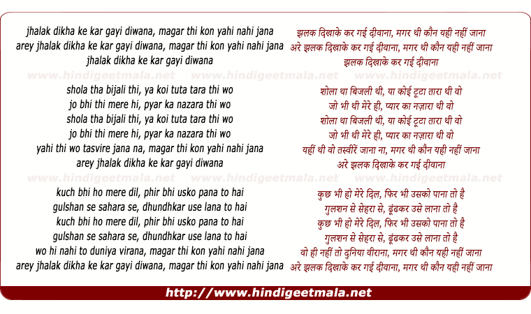 lyrics of song Jhalak Dikhaake Kar Gai Diwaanaa