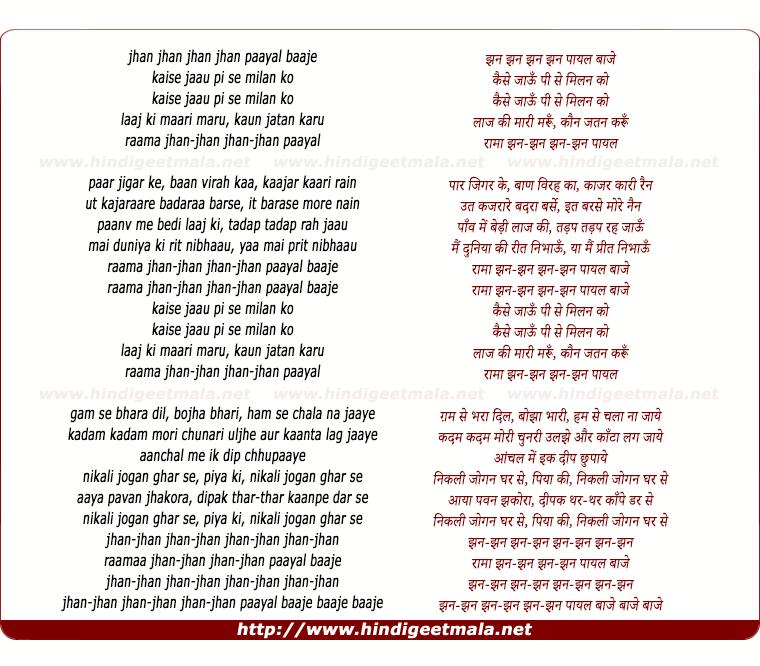 lyrics of song Jhan Jhan Jhan Jhan Paayal Baaje