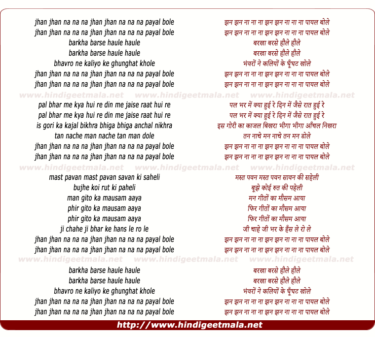 lyrics of song Jhan Jhanananan Paayal Baaje