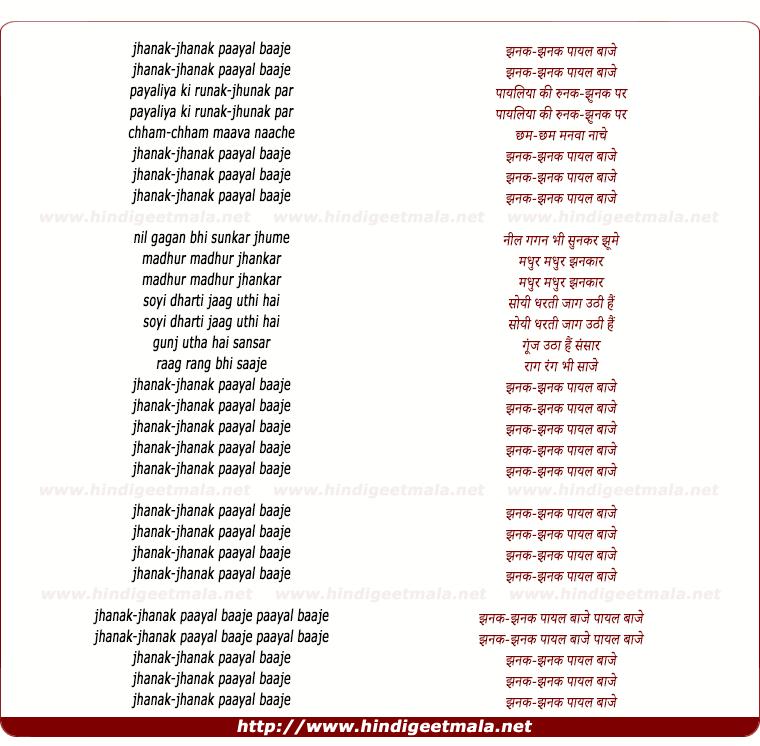 lyrics of song Jhanak Jhanak Paayal Baaje
