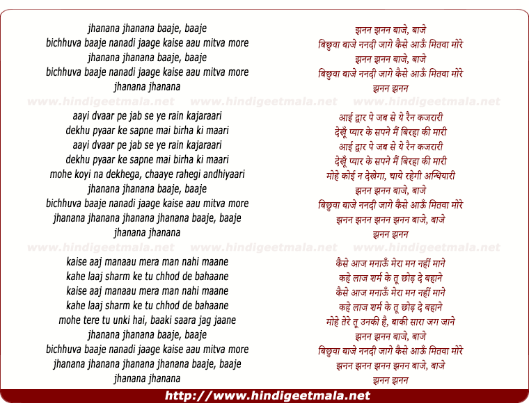 lyrics of song Jhanana Jhanana Baaje