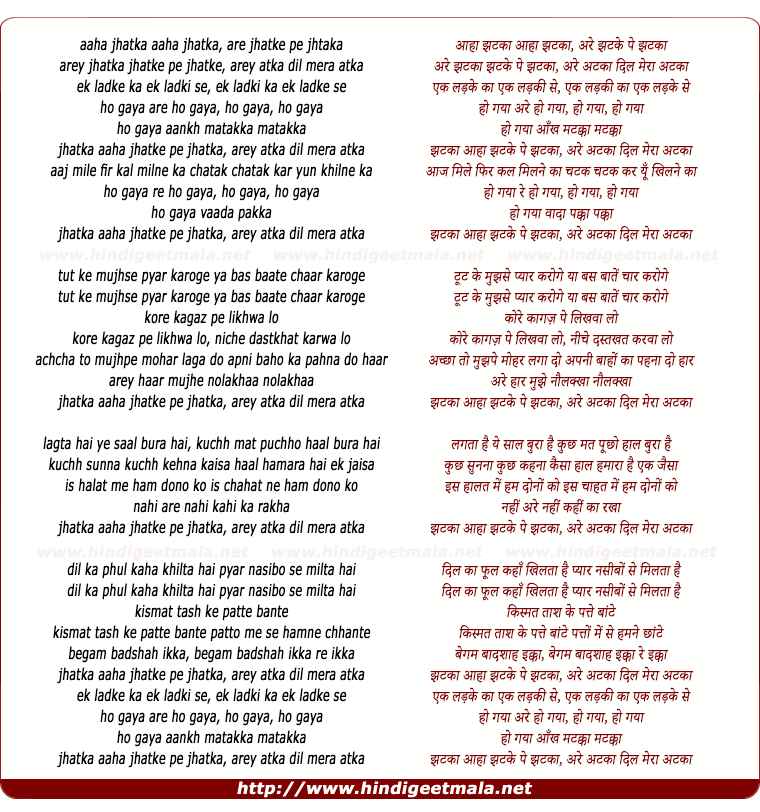 lyrics of song Jhatake Pe Jhatakaa Aankh Matakkaa
