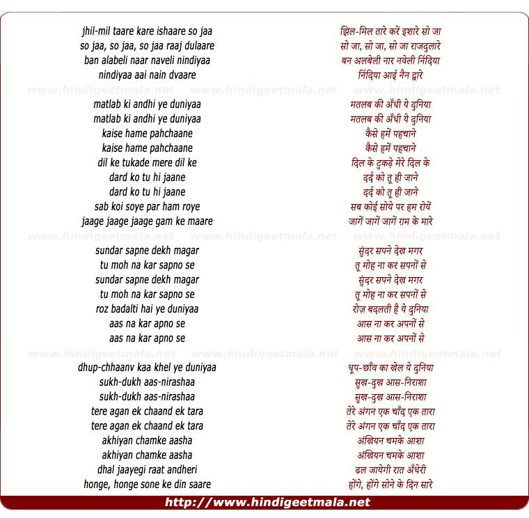lyrics of song Jhil Mil Taare Karen Ishaare So Ja