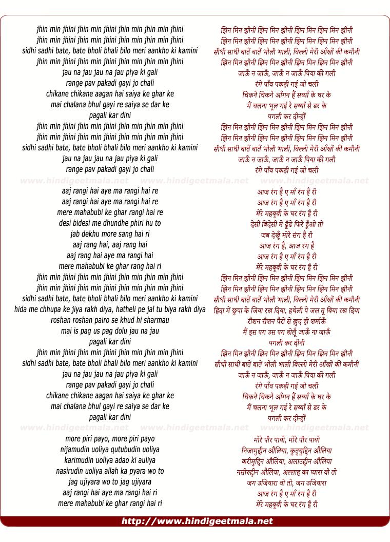 lyrics of song Jhin Min Jhini, Jaaun Na Jaaun Piyaa Ki Gali