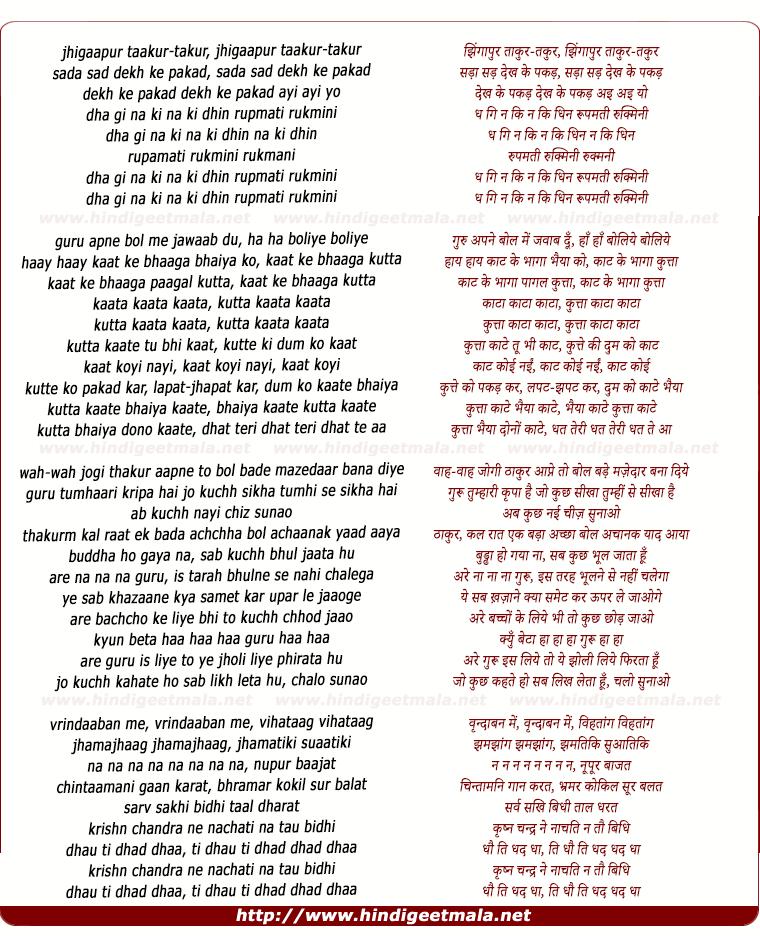 lyrics of song Jhingaapur Taakur Takur Kuttaa Kaataa