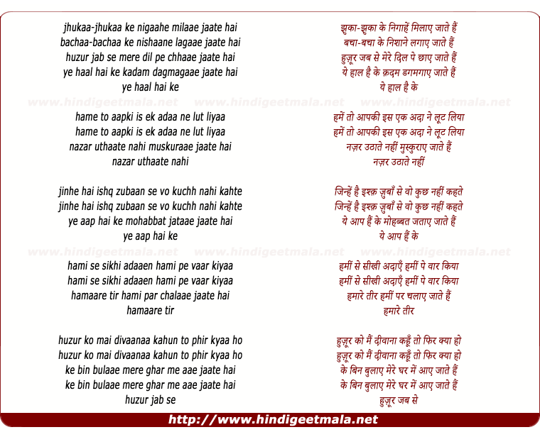 lyrics of song Jhukaa Jhukaa Ke Nigaahen Milaae Jaate Hain